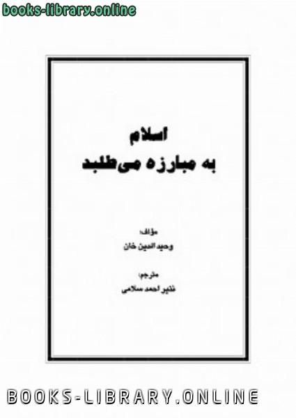 ❞ كتاب اسلام به مبارزه می طلبد ❝  ⏤ وحید الدین خان