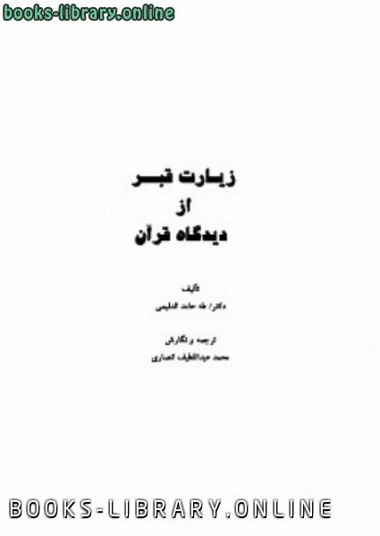 ❞ كتاب زیارت قبراز دیدگاه قرآن ❝  ⏤ طه حامد الدلیمی