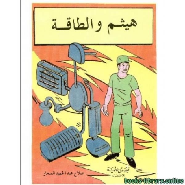 ❞ قصة هيثم والطاقة ❝  ⏤ صلاح عبدالحميد السحار
