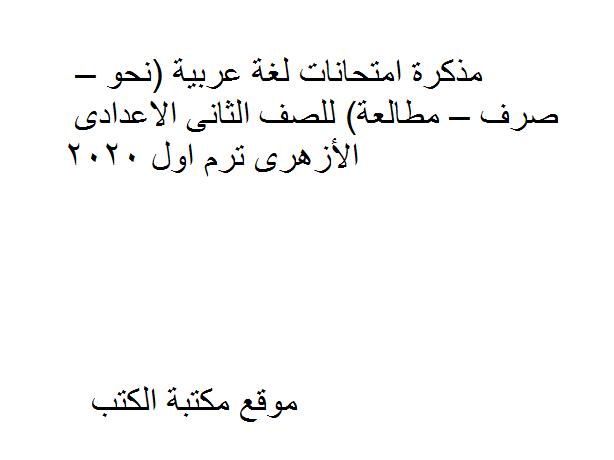 ❞ مذكّرة امتحانات لغة عربية (نحو – صرف – مطالعة) للصف الثانى الاعدادى الأزهرى ترم اول 2020 ❝