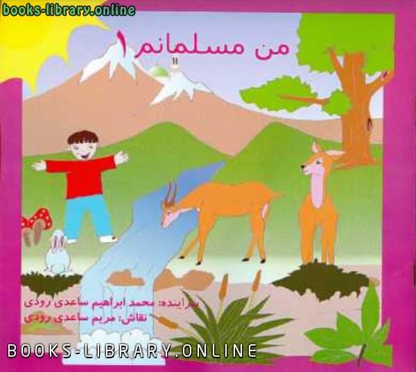 ❞ كتاب من مسلمانم مجموعه کودک مسلمان ❝  ⏤ محمد إبراهیم ساعدي