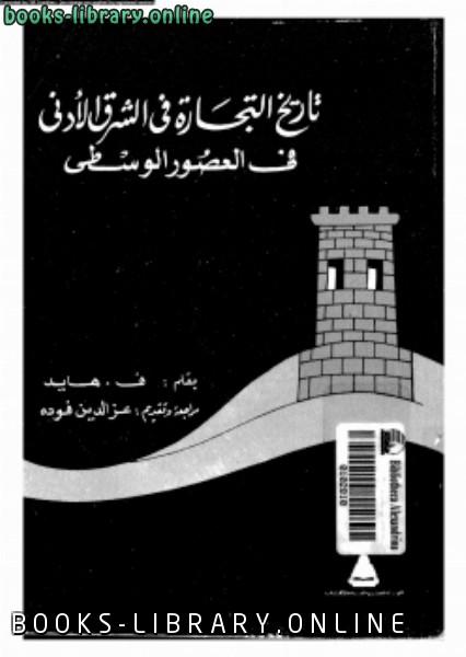 ❞ كتاب تاريخ التجارة فى الشرق الأدنى فى العصور الوسطى ❝  ⏤ ف . هايد