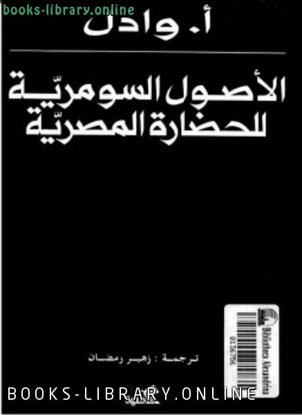 ❞ كتاب الأصول السومرية للحضارة المصرية ❝  ⏤ أ . وادال