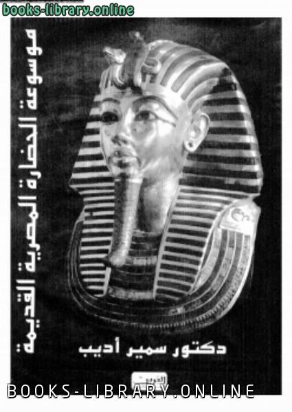 ❞ كتاب موسوعة الحضارة المصرية القديمة ❝  ⏤ د. سمير أديب