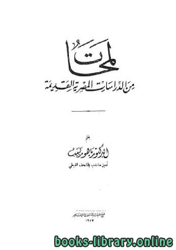 ❞ كتاب لمحات من الدراسات المصرية القديمة ❝  ⏤ د. باهور لبيب