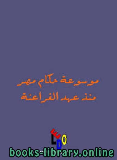 ❞ كتاب موسوعة اسماء حكام مصر منذ الفراعنة حتى الان ❝