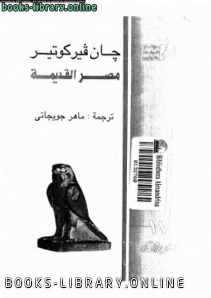 ❞ كتاب مصر القديمة ❝  ⏤ جان فيركوتير