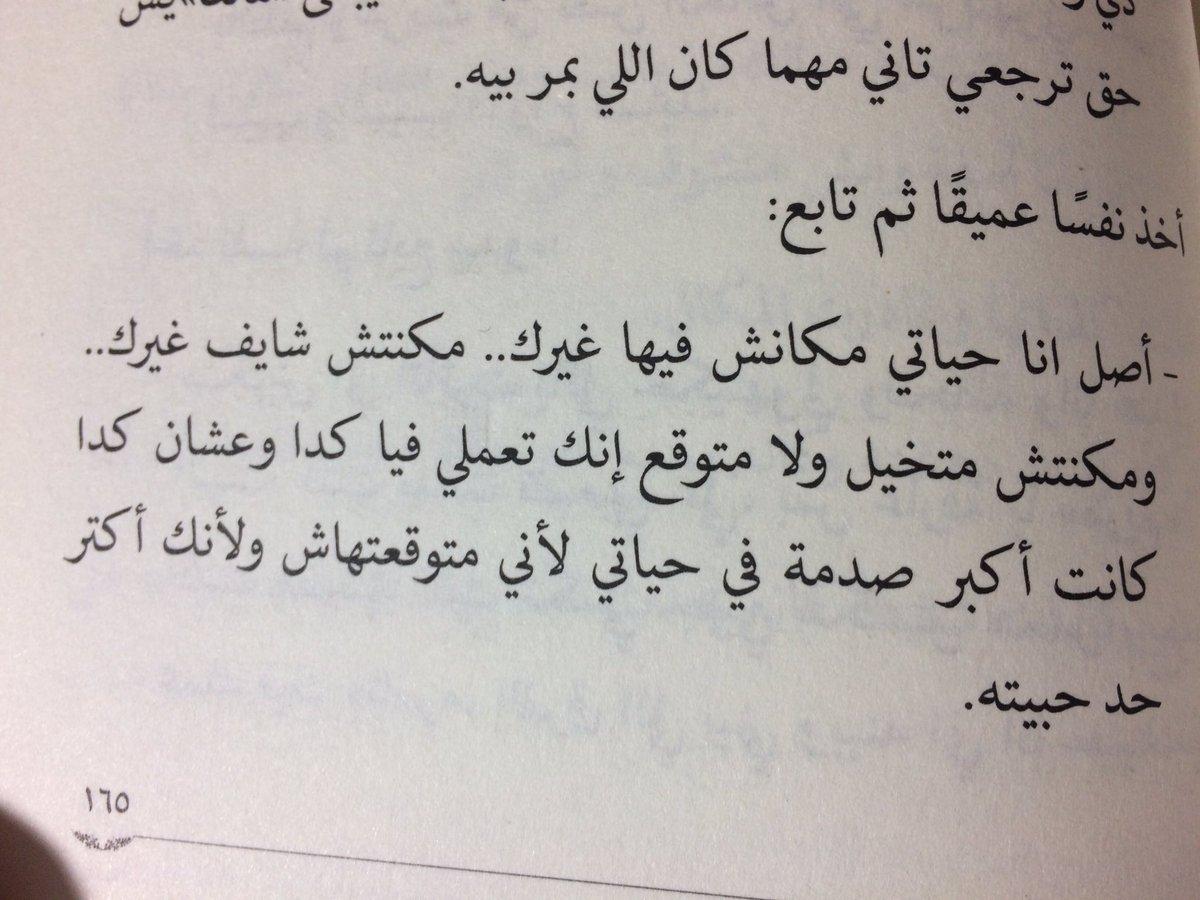 نتيجة بحث الصور عن رواية حور (مالك 2) – محمود بكري