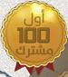 وسام أول 100
