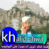 قناة خالد محمد شويل