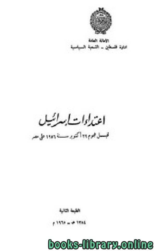 ❞ كتاب إعتداءات إسرائيل قبل أكتوبر 56 على مصر ❝  ⏤ الأمانة العامة ادارة فلسطين الشعبة السياسية