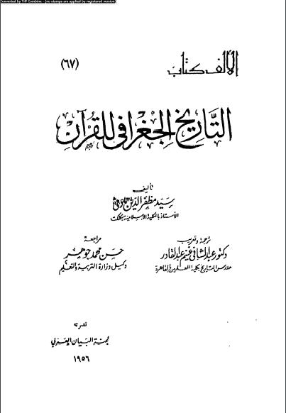 ❞ كتاب التاريخ الجغرافى للقرآن ❝  ⏤ د. سيد مظفر الدين نادفى