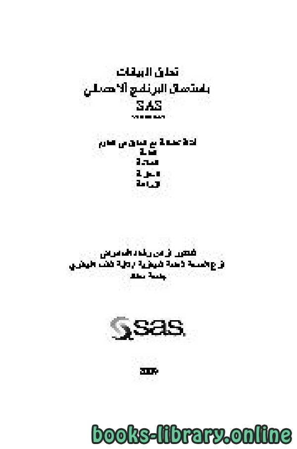 ❞ كتاب تحليل البيانات بأستعمال البرنامج الاحصائي ساس SAS ❝  ⏤ د. فراس رشاد السامرائي
