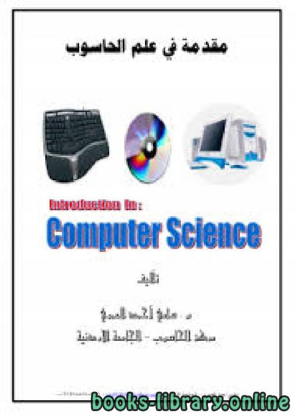 ❞ كتاب مقدمة في علم الحاسوب ( Computer science) ❝  ⏤ سامي عامري