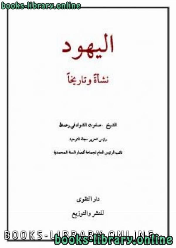 ❞ عرض تقديمي اليهود نشأةً وتاريخاً .. ❝  ⏤ صفوت الشوادفي