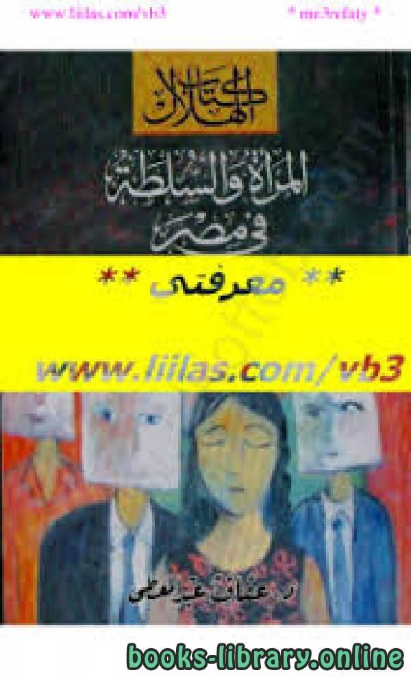 ❞ كتاب المرأة والسلطة في مصر ❝  ⏤ عفاف عبد المعطى