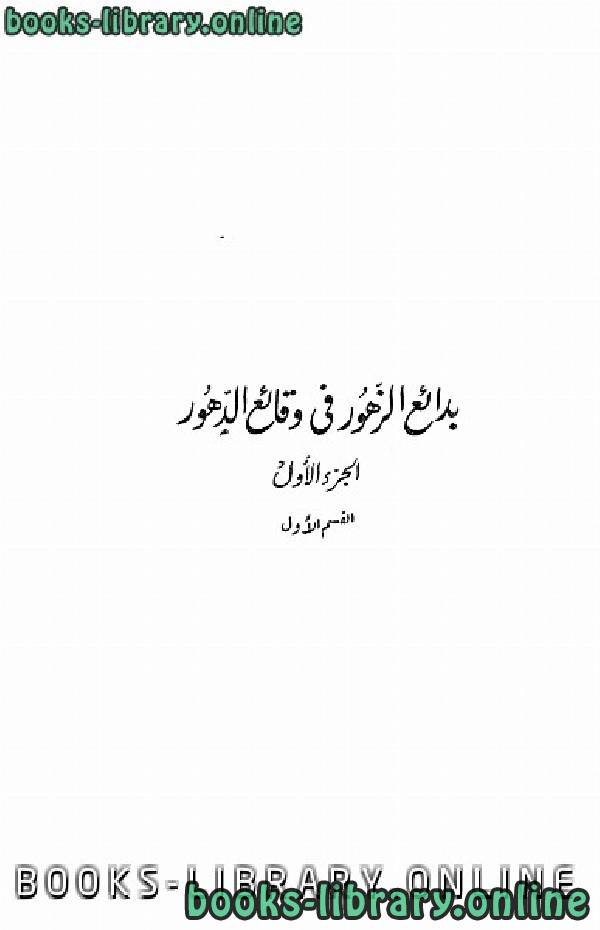 ❞ كتاب بدائع الزهور فى وقائع الدهور ج1 ❝  ⏤ محمد بن أحمد بن إياس الحنفي