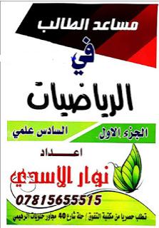 ❞ كتاب ملزمة مساعد الطالب في الرياضيات للصف السادس العلمي العراق اعداد نوار الاسدي ❝  ⏤ نوار الأسدي
