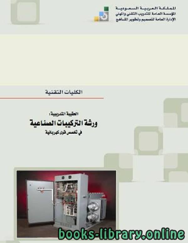 ❞ كتاب ورشة التركيبات الصناعية ❝