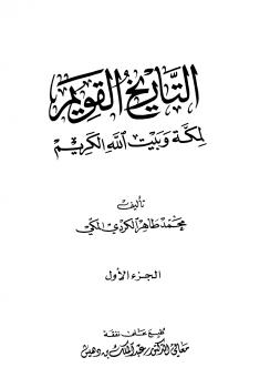 ❞ كتاب التاريخ القويم لمكة وبيت الله الكريم (ت بن دهيش)ج1 ❝  ⏤ محمد طاهر الكردي المكى