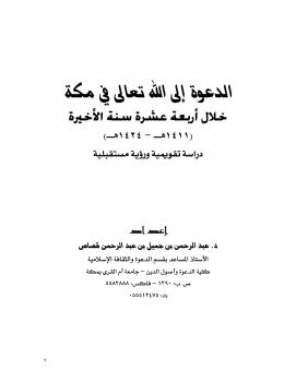 ❞ كتاب مكة المكرمة وقائع وأحداث في ضوء آيات الكتاب ❝  ⏤ د عبد الرحمن بن جميل قصاص