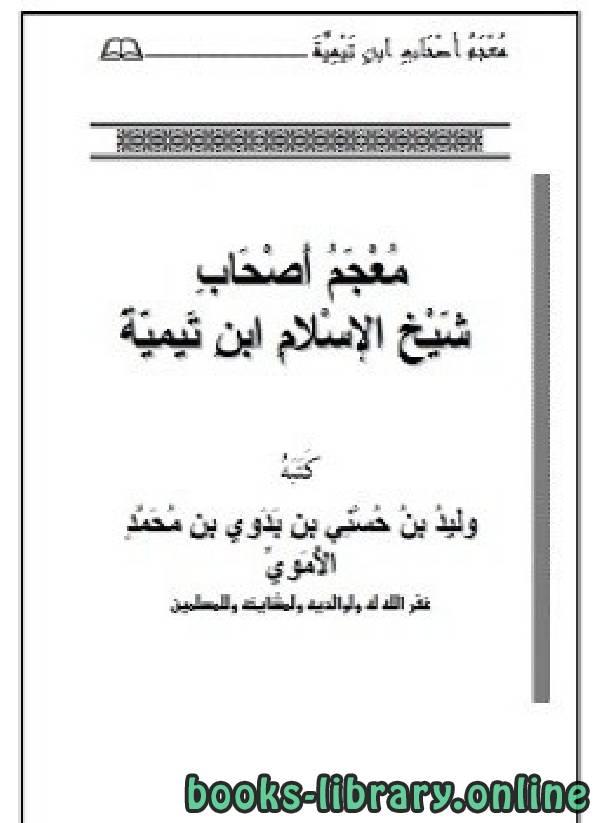 ❞ كتاب معجم أصحاب شيخ الإسلام ابن تيمية ❝  ⏤ وليد بن حسني بن بدوي الأموي
