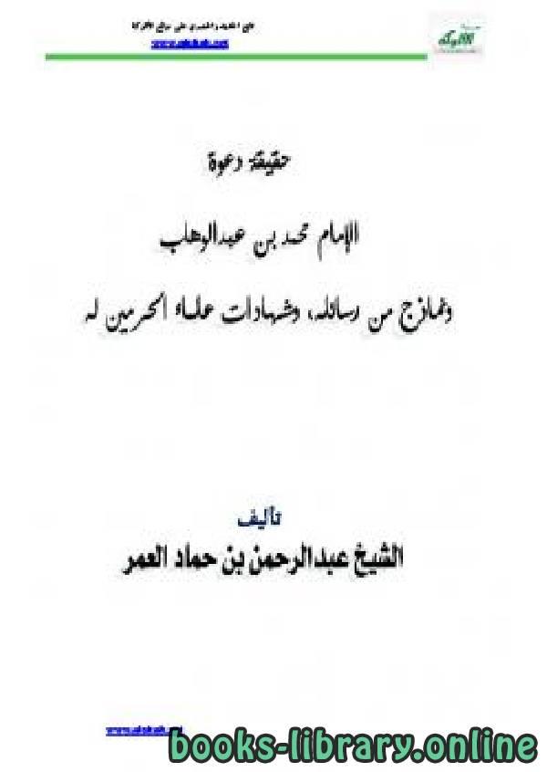 ❞ كتاب حقيقة دعوة الإمام محمد بن عبدالوهاب ❝  ⏤ Abdur Rahman Bin Hammad Al Omat_عبد الرحمن بن حماد آل عمر