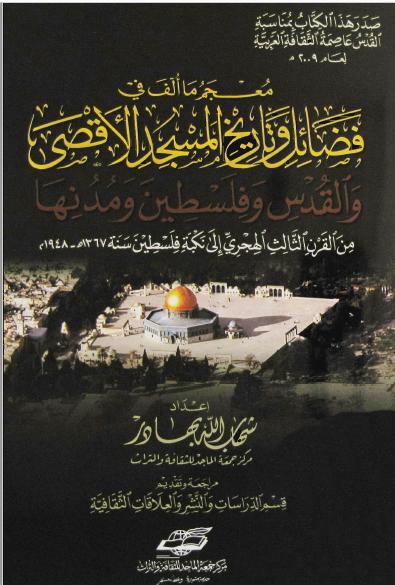 ❞ كتاب معجم ما ألف في فضائل وتاريخ المسجد الأقصى والقدس وفلسطين ومدنها نسخة مصورة ❝  ⏤ شهاب الله بهادر