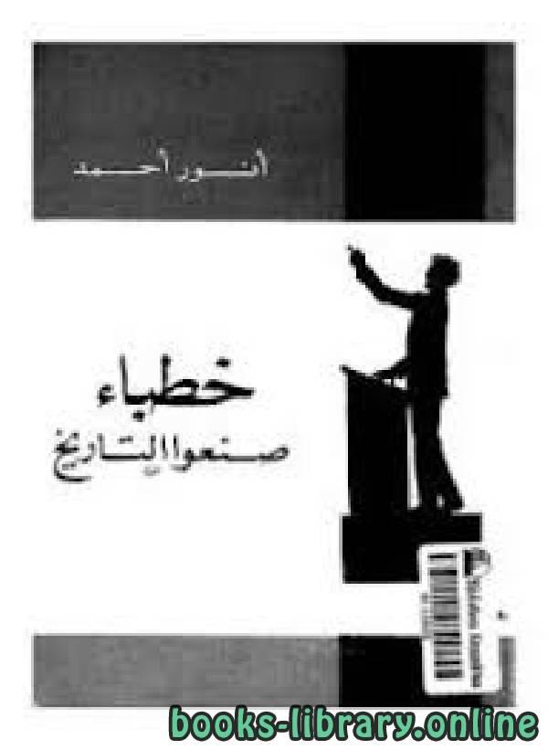 ❞ كتاب خطباء صنعوا التاريخ نسخة مصورة ❝  ⏤ انور احمد