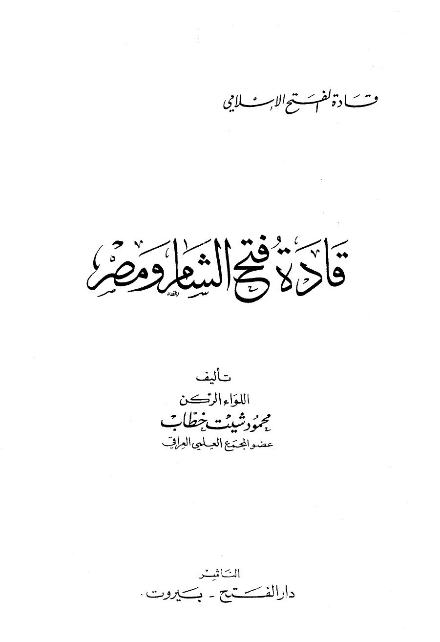 ❞ كتاب قادة فتح الشام ومصر نسخة مصورة ❝  ⏤ محمود شيت خطاب