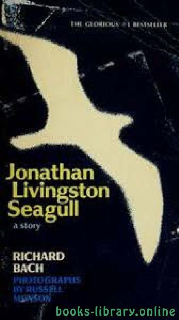 ❞ قصة Jonathan Livingston Seagull ❝  ⏤ Richard Bach