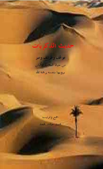 كتاب حديث الذكريات (مواقف وطرائف وعبر من حياة العلامة الألباني يرويها بنفسه رحمه الله )