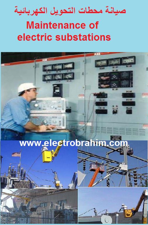 صيانة محطات التحويل الكهربائي