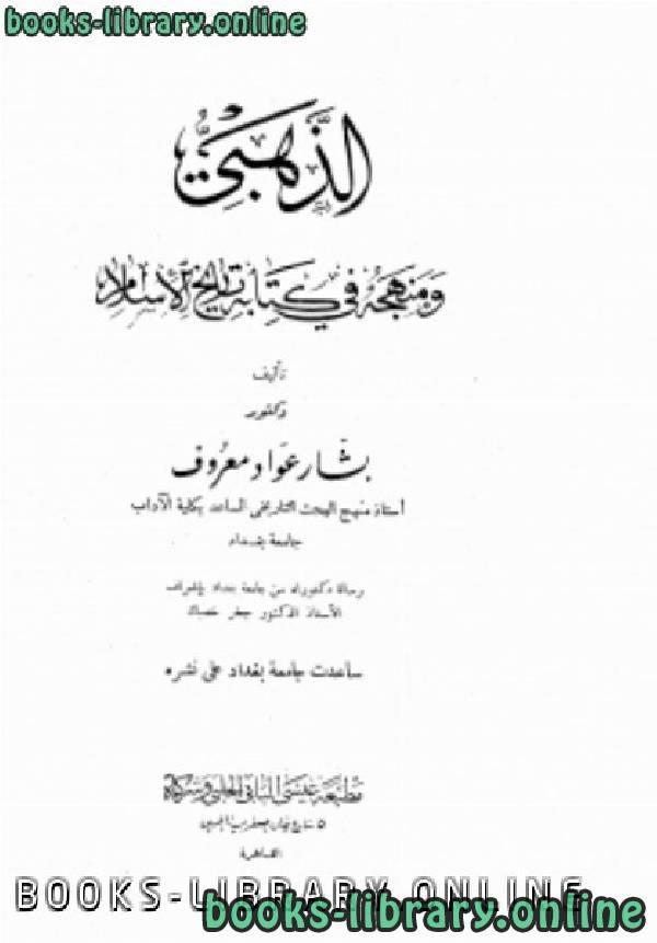 ❞ كتاب الذهبي ومنهجه في كتابه تاريخ الإسلام.. ❝  ⏤ بشار عواد معروف