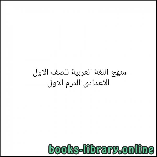 ❞ كتاب منهج اللغة العربية للصف الاول الاعدادى الترم الاول ❝
