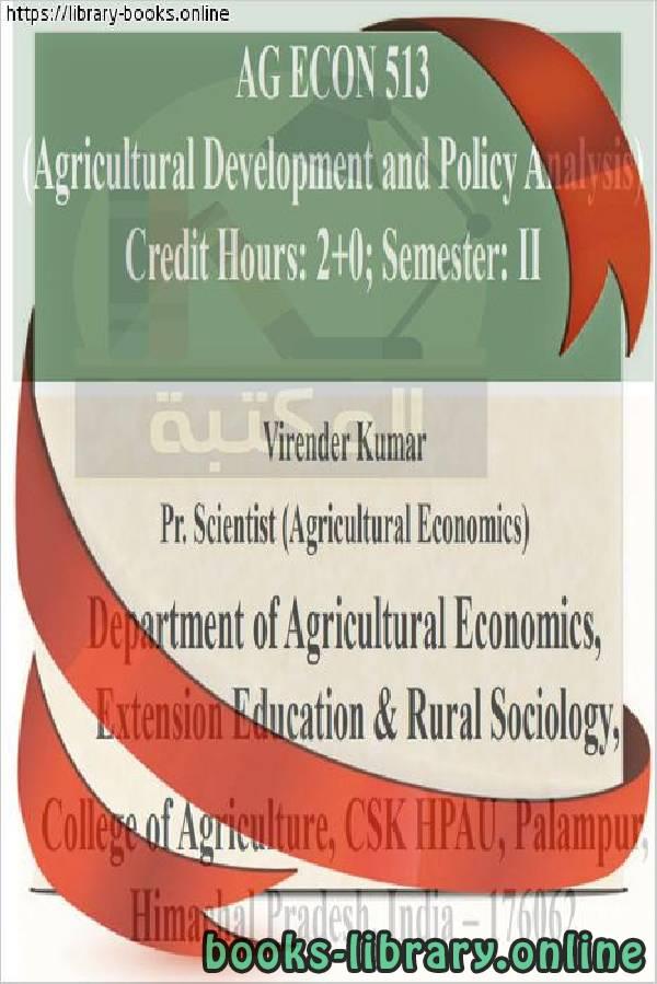 Agricultural Development and Policy Analysis - التنمية الزراعية وتحليل السياسات