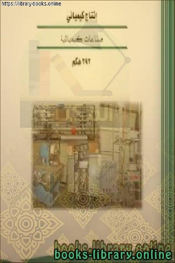 ❞ كتاب  صناعات كيميائية ❝