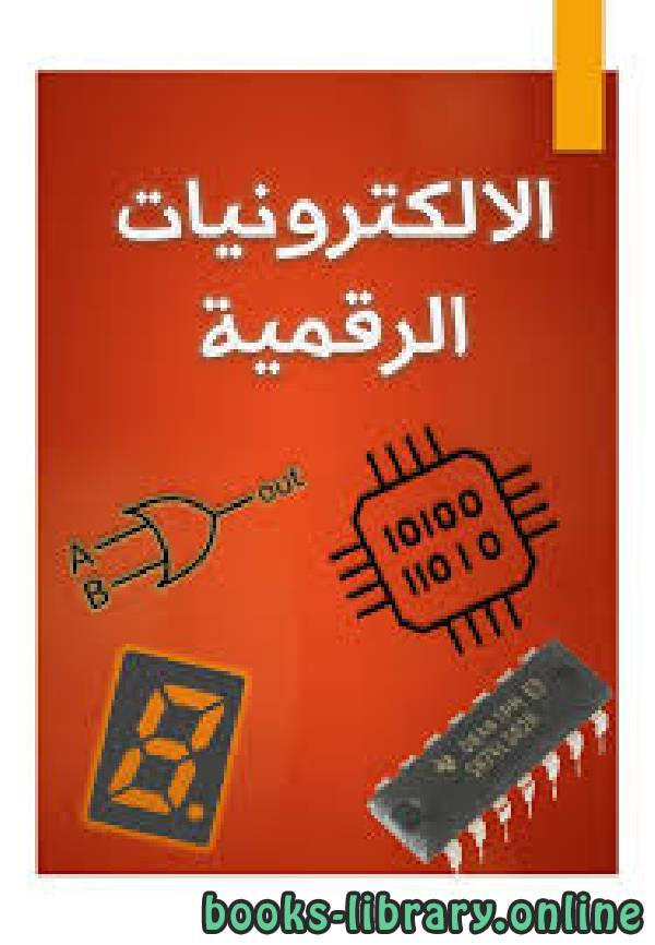 ❞ كتاب الإلكترونيات الرقمية ❝