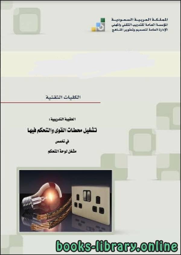❞ كتاب تشغيل محطات القوى والتحكم فيها الكلية التقنية ❝