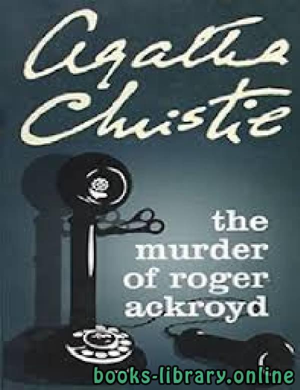 ❞ رواية The Murder of Roger Ackroyd ❝  ⏤ Agatha Christie