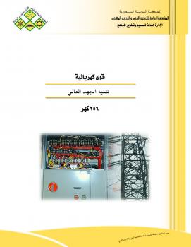 ❞ كتاب تقنية الجهد العالى  ❝