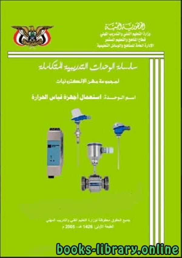 كتاب استعمال أجهزة قياس درجة الحرارة الترمومترات