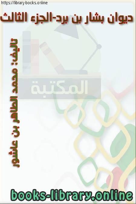❞ ديوان ديوان بشار بن برد  الجزء الثالث  ❝  ⏤ محمد الطاهر بن عاشور