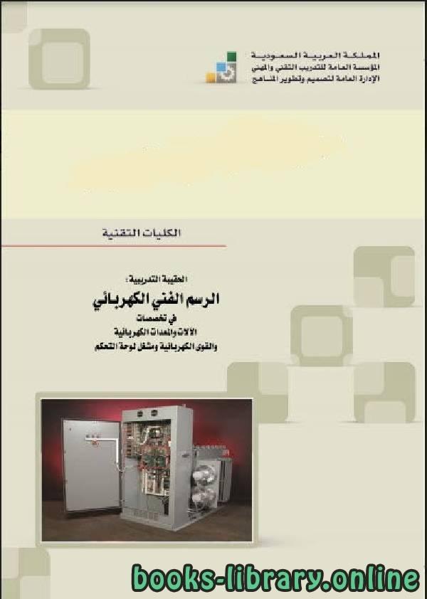 ❞ كتاب الرسم الفني الكهربائي الكلية التقنية ❝