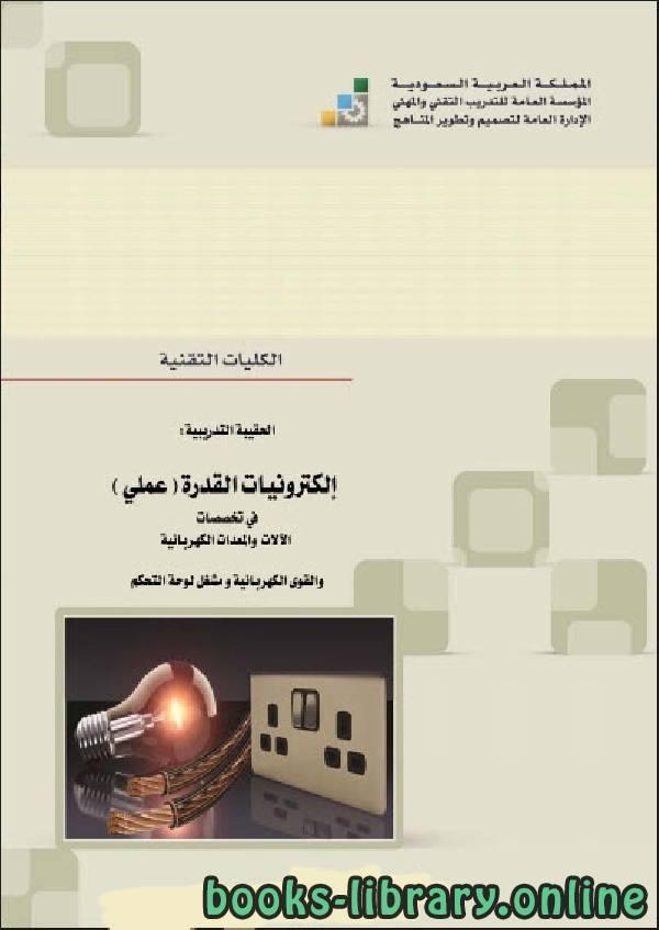 إلكترونيات القدرة الكهربائية ـ عملي