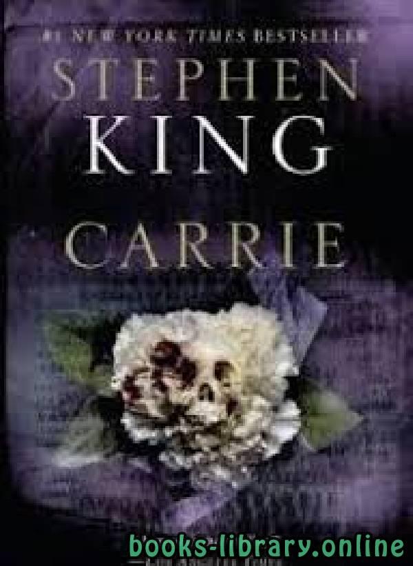❞ رواية Carrie ❝  ⏤ Stephen King
