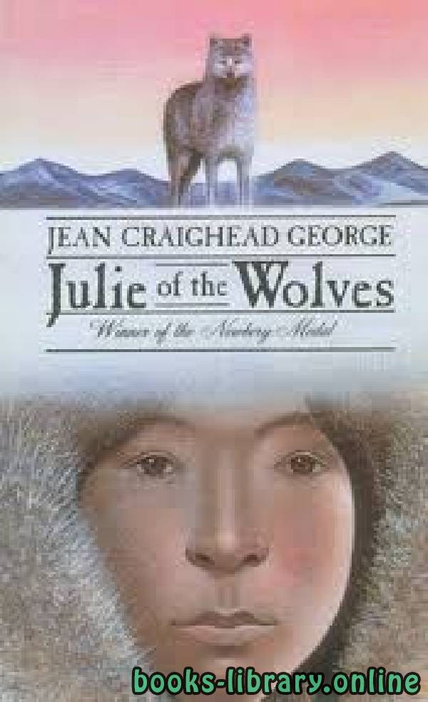 ❞ رواية Julie of the Wolves ❝  ⏤ Jean Craighead George