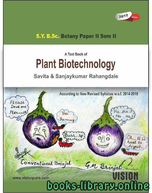 ❞ كتاب Plant Biotechnology  Role of Biotechnology  revised ❝  ⏤ Dr Rama Sisodia