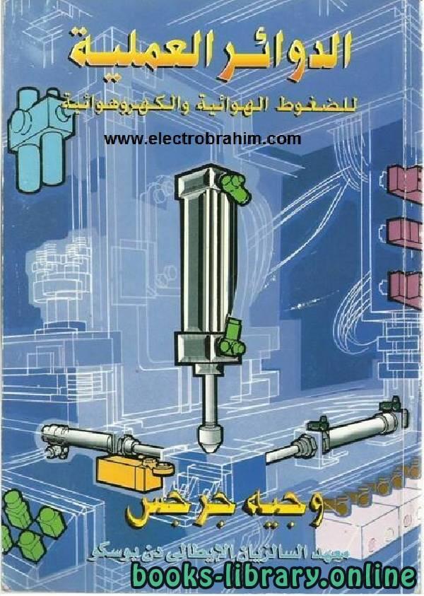 ❞ كتاب الدوائر العملية للضغوط الهوائية ❝