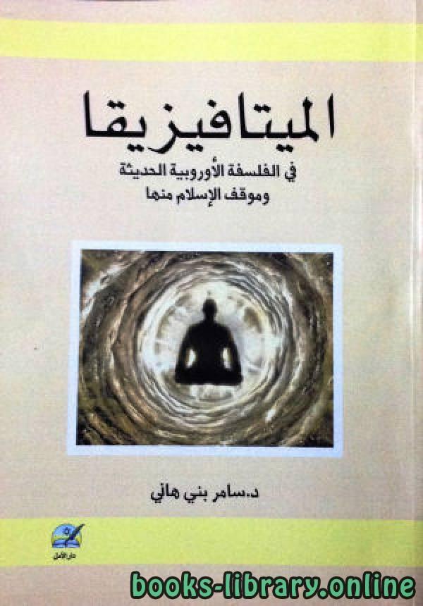 ❞ كتاب طبيعة الميتافيزيقا ❝